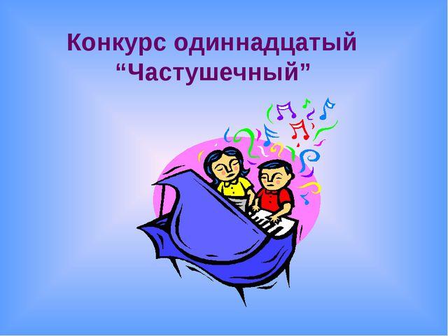 """Конкурс одиннадцатый """"Частушечный"""""""