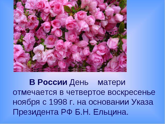 В России День матери отмечается в четвертое воскресенье ноября с 1998 г. н...