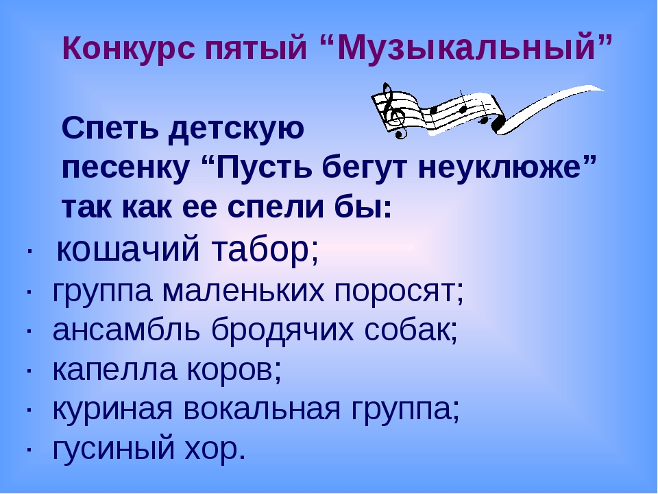 """Конкурс пятый """"Музыкальный"""" Спеть детскую песенку """"Пусть бегут неуклюже"""" так..."""