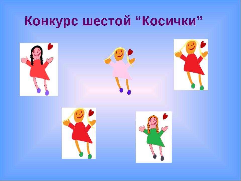 """Конкурс шестой """"Косички"""""""
