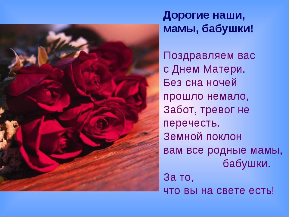 Дорогие наши, мамы, бабушки! Поздравляем вас с Днем Матери. Без сна ночей про...