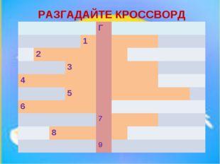 МИНИ - КВН РАЗГАДАЙТЕ КРОССВОРД Г 1 2 3