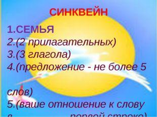 СИНКВЕЙН СЕМЬЯ (2 прилагательных) (3 глагола) (предложение - не более 5