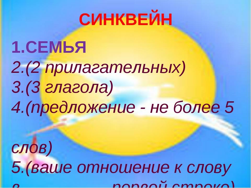 СИНКВЕЙН СЕМЬЯ (2 прилагательных) (3 глагола) (предложение - не более 5...