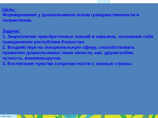Цель: Формирование у дошкольников основ гражданственности и патриотизма. Зад...