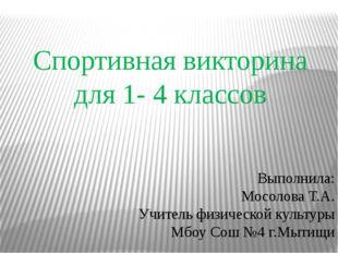 Выполнила: Мосолова Т.А. Учитель физической культуры Мбоу Сош №4 г.Мытищи Спо
