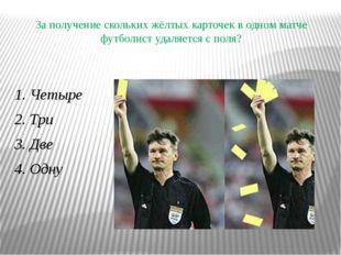 За получение скольких жёлтых карточек в одном матче футболист удаляется с пол