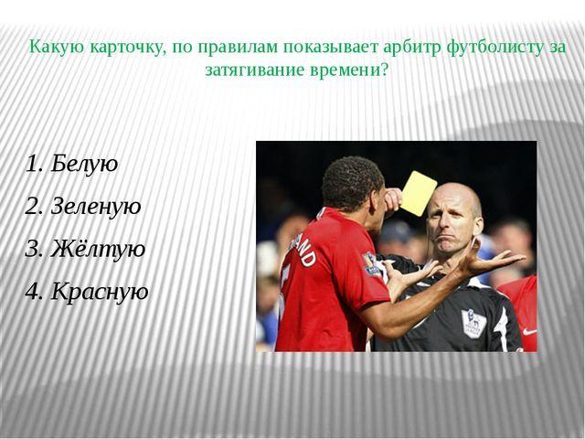Какую карточку, по правилам показывает арбитр футболисту за затягивание време...
