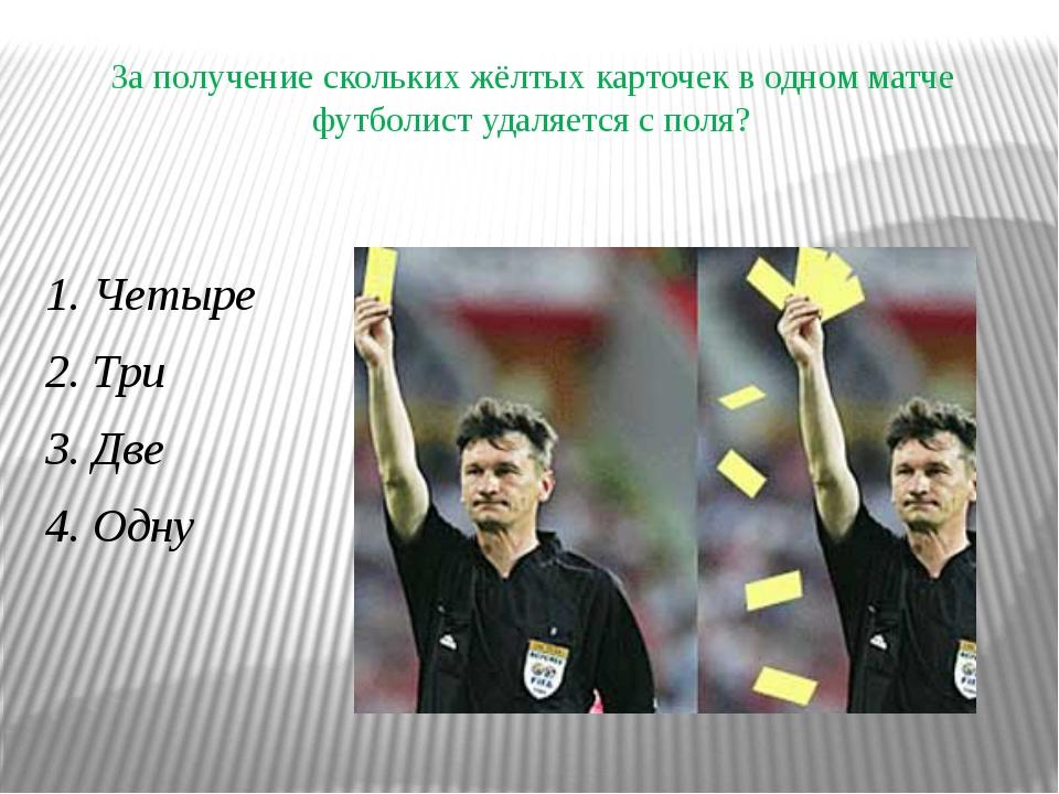 За получение скольких жёлтых карточек в одном матче футболист удаляется с пол...