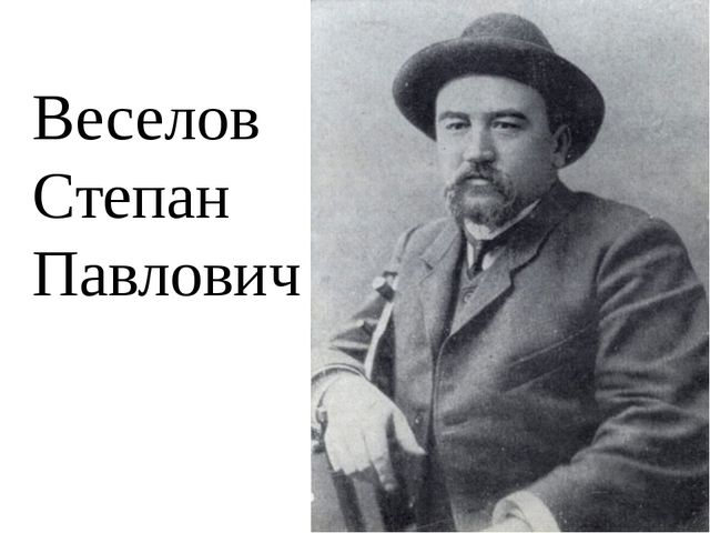 Веселов Степан Павлович