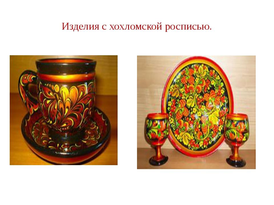 Изделия с хохломской росписью.