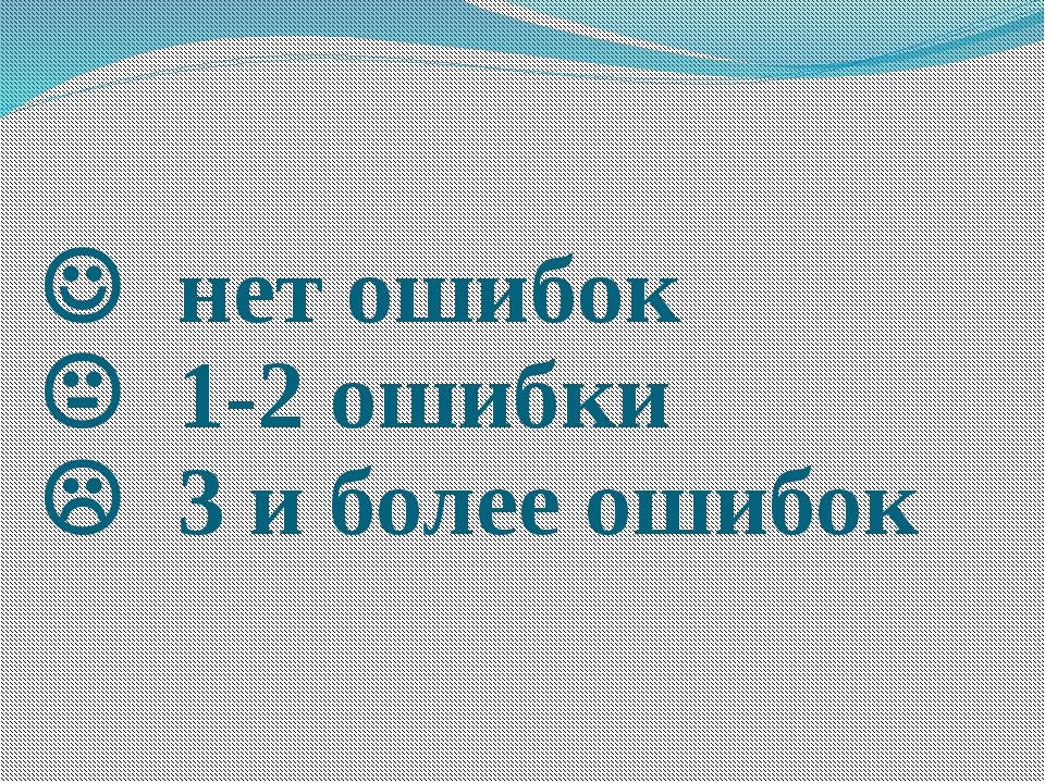  нет ошибок  1-2 ошибки  3 и более ошибок