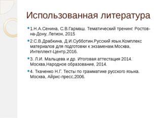 Использованная литература 1.Н.А.Сенина, С.В.Гармаш. Тематический тренинг. Рос