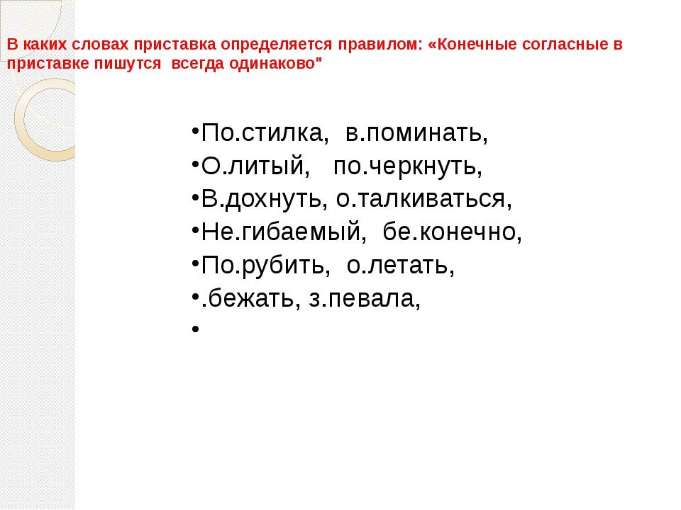 В каких словах приставка определяется правилом: «Конечные согласные в пристав...