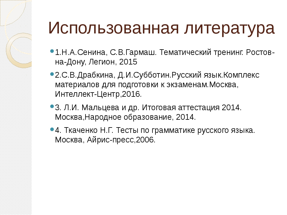 Использованная литература 1.Н.А.Сенина, С.В.Гармаш. Тематический тренинг. Рос...