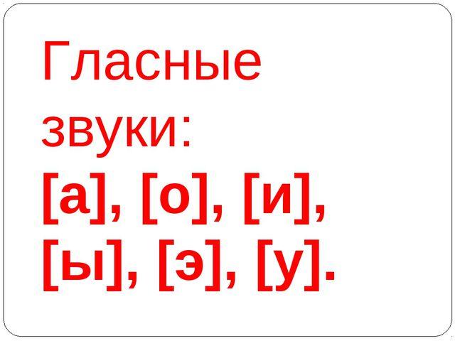 Гласные звуки: [а], [о], [и], [ы], [э], [у].