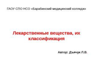 ГАОУ СПО НСО «Барабинский медицинский колледж» Лекарственные вещества, их кла