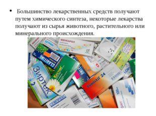 Большинство лекарственных средств получают путем химического синтеза, некото