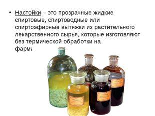 Настойки – это прозрачные жидкие спиртовые, спиртоводные или спиртоэфирные вы
