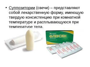Суппозитории (свечи) – представляют собой лекарственную форму, имеющую тверду