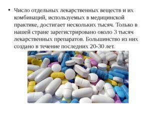 Число отдельных лекарственных веществ и их комбинаций, используемых в медицин