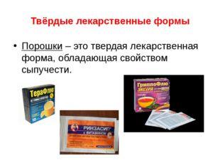 Твёрдые лекарственные формы Порошки – это твердая лекарственная форма, облада
