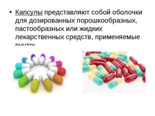Капсулы представляют собой оболочки для дозированных порошкообразных, пастооб