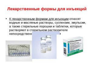 Лекарственные формы для инъекций К лекарственным формам для инъекции относят