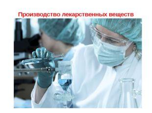 Производство лекарственных веществ