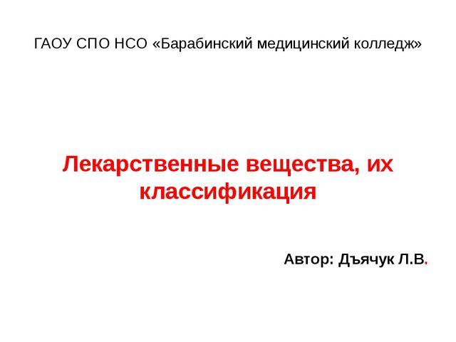 ГАОУ СПО НСО «Барабинский медицинский колледж» Лекарственные вещества, их кла...