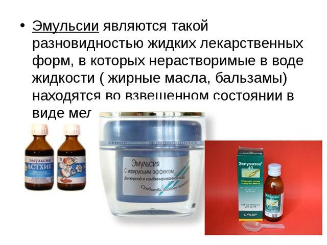 Эмульсии являются такой разновидностью жидких лекарственных форм, в которых н...