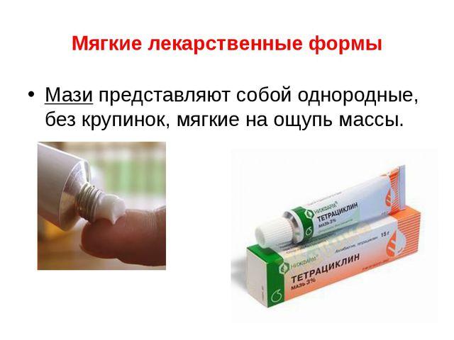 Мягкие лекарственные формы Мази представляют собой однородные, без крупинок,...
