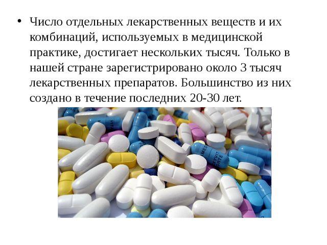 Число отдельных лекарственных веществ и их комбинаций, используемых в медицин...