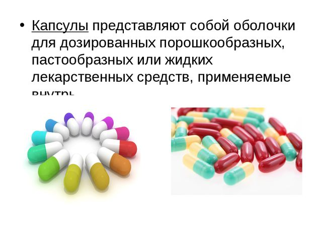 Капсулы представляют собой оболочки для дозированных порошкообразных, пастооб...