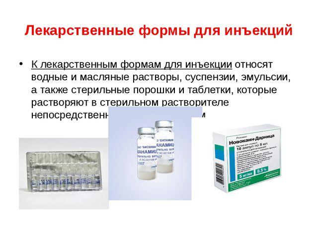 Лекарственные формы для инъекций К лекарственным формам для инъекции относят...