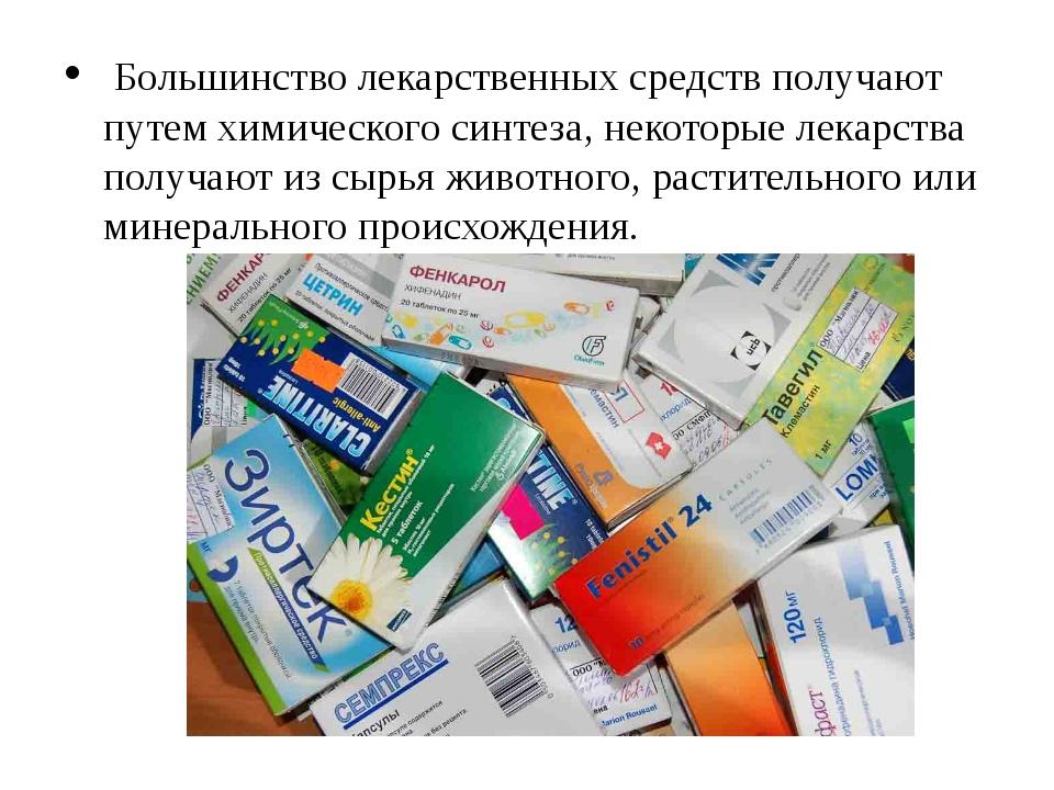 Большинство лекарственных средств получают путем химического синтеза, некото...