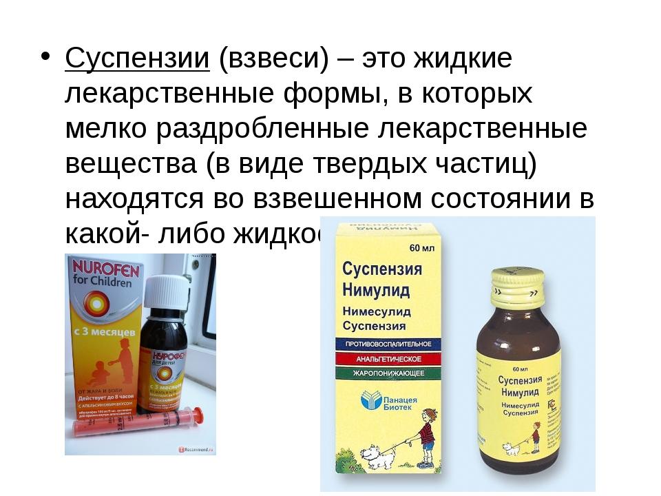 Суспензии (взвеси) – это жидкие лекарственные формы, в которых мелко раздробл...
