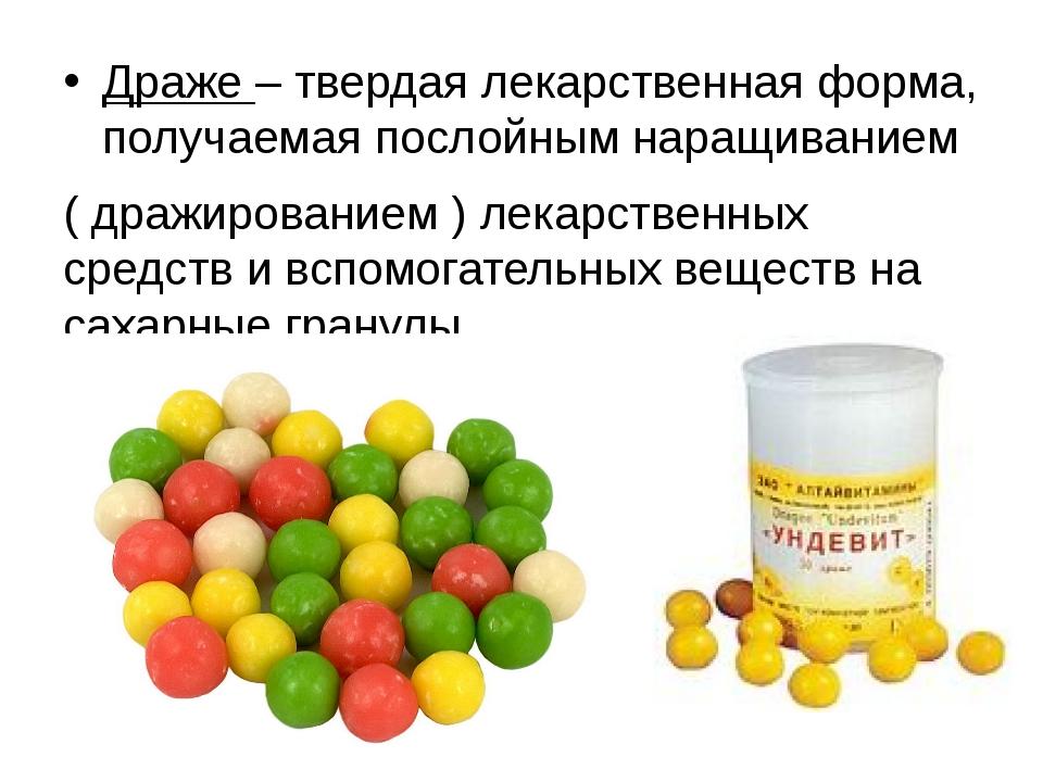 Драже – твердая лекарственная форма, получаемая послойным наращиванием ( драж...