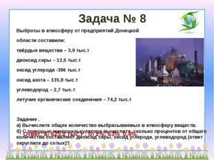 Задача № 8 Выбросы в атмосферу от предприятий Донецкой области составили: