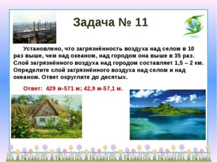 Задача № 11       Установлено, что загрязнённость воздуха над селом в 10 раз
