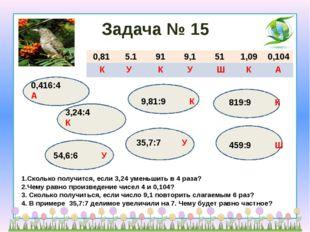 Задача № 15