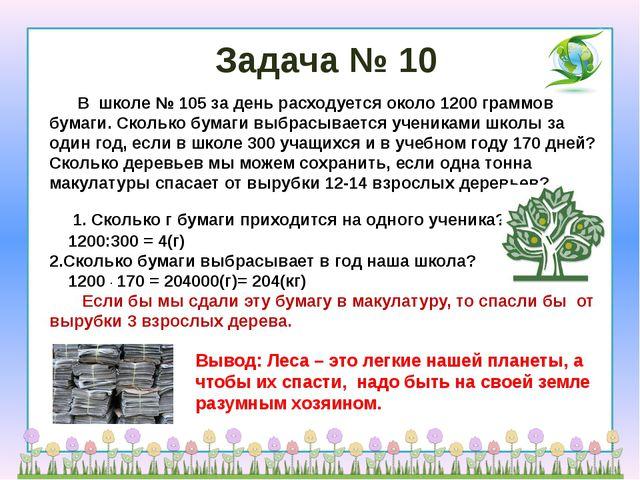 Задача № 10       В  школе № 105 за день расходуется около 1200 граммов бума...