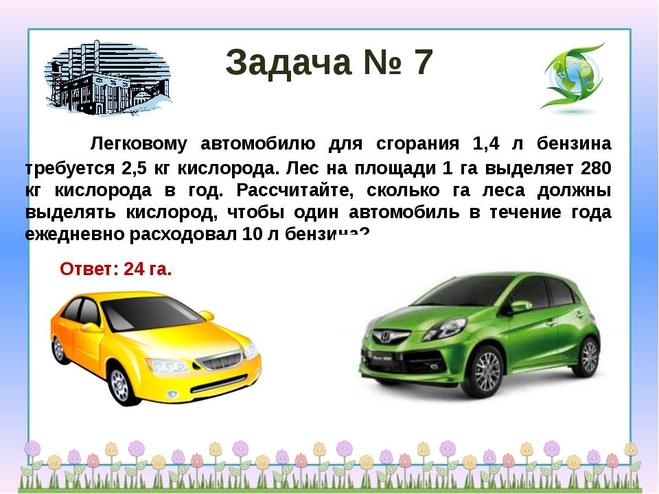 Задача № 7     Легковому автомобилю для сгорания 1,4 л бензина требуется 2,5...