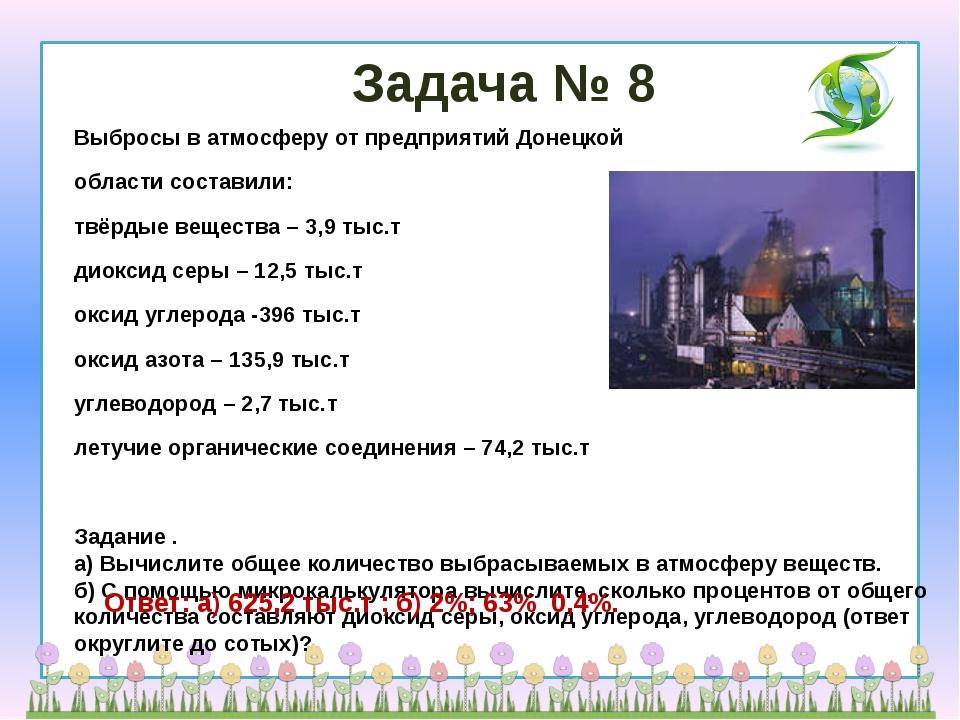 Задача № 8 Выбросы в атмосферу от предприятий Донецкой области составили:...