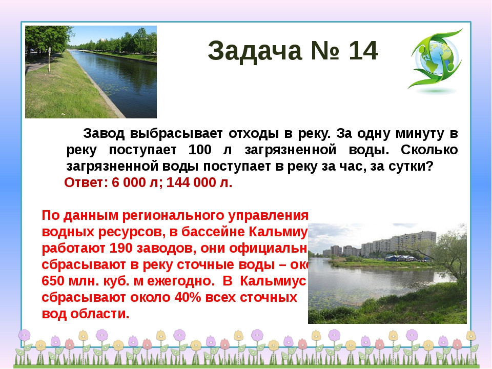 Задача № 14
