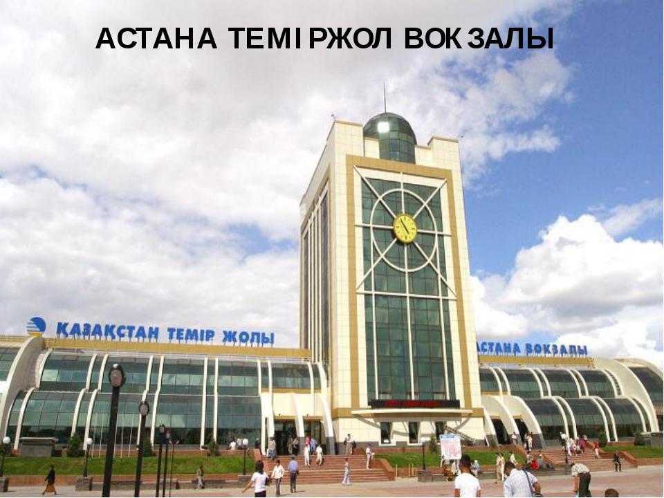 жд вокзал астана фото
