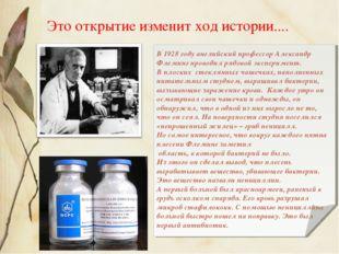 В 1928 году английский профессор Александр Флеминг проводил рядовой эксперим
