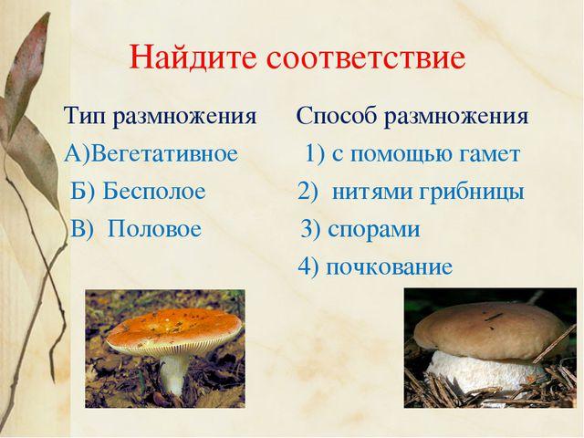 Найдите соответствие Тип размножения Способ размножения А)Вегетативное 1) с...