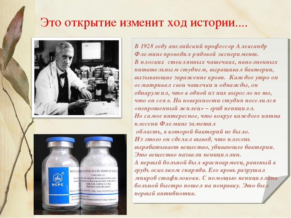 В 1928 году английский профессор Александр Флеминг проводил рядовой эксперим...
