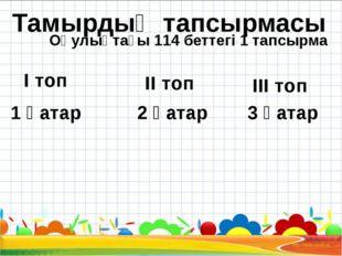 Тамырдың тапсырмасы І топ ІІ топ ІІІ топ Оқулықтағы 114 беттегі 1 тапсырма 1